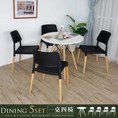 《Homelike》洛娜北歐風圓型餐桌椅(一桌四椅)(四黑椅)