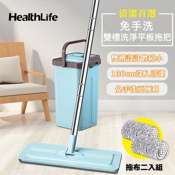 《HealthLife》免手洗雙槽洗淨過濾平板拖把YH809 (1拖2布)