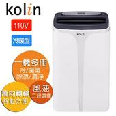 《Kolin歌林》5-7坪冷暖型移動式冷氣KD-301M05(12000BTU冷暖氣/除濕/清淨)