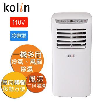 《Kolin歌林》冷專型移動式冷氣KD-121M01(5000BTU冷氣/除濕/送風)