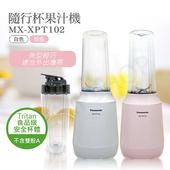《國際牌PANASONIC》隨行杯果汁機 MX-XPT102 粉/白 兩色可選(粉色)