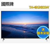 《Panasonic 國際牌》49型4K連網液晶顯示器+視訊盒TH-49GX800W(送基本安裝)