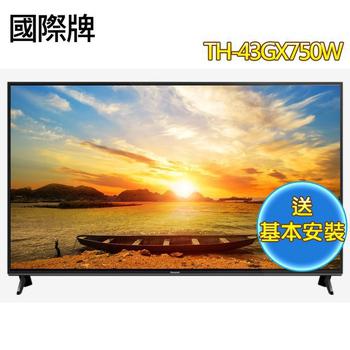 《Panasonic 國際牌》43型4K連網液晶顯示器+視訊盒TH-43GX750W(送基本安裝)