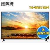 《Panasonic 國際牌》49型4K連網液晶顯示器+視訊盒TH-49GX750W(送基本安裝)