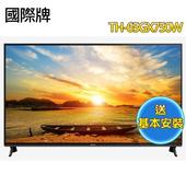 《Panasonic 國際牌》65型4K連網液晶顯示器+視訊盒TH-65GX750W(送基本安裝)