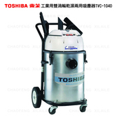 TOSHIBA東芝雙渦輪工業用乾濕兩用吸塵器TVC-1040