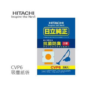 《HITACHI》公司貨專用集塵紙袋5入裝 CVP6 吸塵器