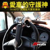《金盾》TA-A072 太陽能天翼氣囊鎖 汽車方向盤防盜鎖