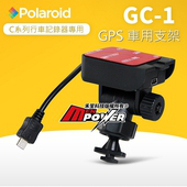 《Polaroid 寶麗萊》GC-1 GPS 車用支架GC1 (C系列 行車紀錄器專用)