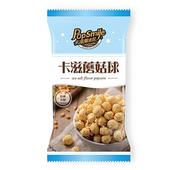 《卡滋》蘑菇球爆米花100g/包經典海鹽口味