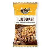 《卡滋》蘑菇球爆米花100g/包(焦糖玫瑰鹽口味)