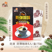 《吃貨》吃貨-防彈咖啡8入/盒 (15g/包)