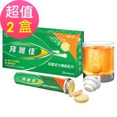 《德國拜耳》拜維佳 水溶性維他命發泡錠B群+C -柳橙口味x2盒(30錠/盒)