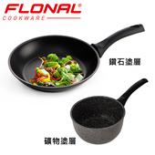 《義大利Flonal》小資快煮組(鑽石平煎24cm+石器單柄湯鍋16cm/1.5L)