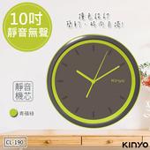 《KINYO》10吋時尚經典掛鐘/時鐘(CL-190)隨意/百搭(時尚綠)