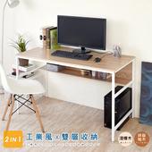 《Hopma》工業風雙層工作桌(淺橡木)