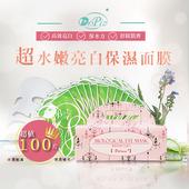 《Dr.Piz 沛思藥妝》超水嫩亮白保濕面膜(100片/組)
