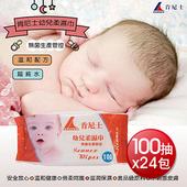 《肯尼士》嬰幼兒柔濕巾(100抽*24包/原箱)