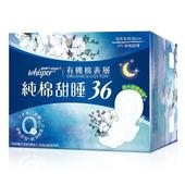 《好自在》有機衛生棉純棉甜睡36cm(5片)