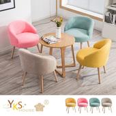 《YKSHOUSE》貝果。沐光系列馬卡龍椅/造型椅(四色可選)(淺咖啡)