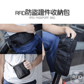 RFID防盜證件收納包 出國旅行 護照收納