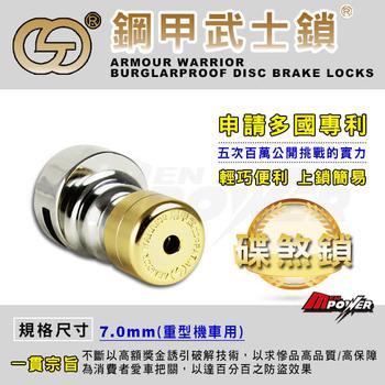 《鋼甲武士》Q-LOCK 碟煞機車鎖(重型機車用) 碟煞鎖