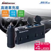 《安伯特》酷電大師 高速車充擴充座(3孔+4USB)國家認證12V/24V通用 智慧保險絲 自動斷電(車充擴充座)