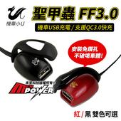 《機車小U》機車小U 聖甲蟲 機車USB QC3.0快速充電 防水供電座 免鑽孔安裝(黑)