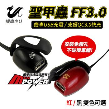 《機車小U》機車小U 聖甲蟲 機車USB QC3.0快速充電 防水供電座 免鑽孔安裝(紅)