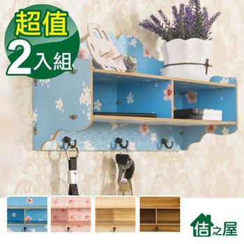 《佶之屋》5mm加厚木質DIY免打孔壁掛式收納/置物架(開放式)(2入組)(粉花+藍花)