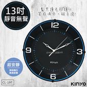 《KINYO》13吋時尚質感掛鐘/時鐘(CL-197)藍悠黑靜(CL-197)