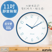 《KINYO》11吋簡約歐風掛鐘/時鐘 (北歐的寧靜)(CL-195)