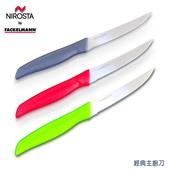 《德國法克漫》NIROSTA系列主廚刀 (顏色隨機)