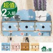 《佶之屋》5mm加厚木質DIY免打孔壁掛式收納/置物架(抽屜式)(2入組)(粉花+藍花)