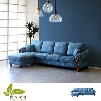 《擇木深耕》莫蘭迪L型布沙發-乳膠墊+獨立筒版(藍色)
