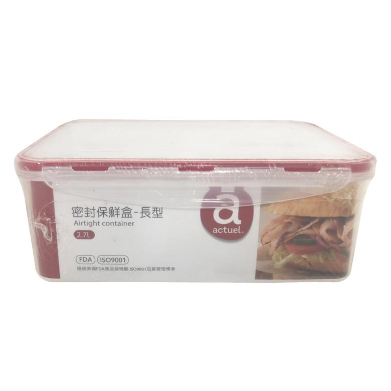 《actuel》密封保鮮盒-長型(2.7L長245x寬178x高93mm)