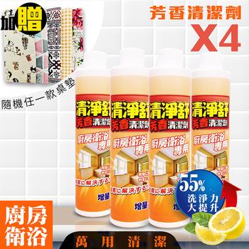 《清淨舒》芳香清潔劑(4入)