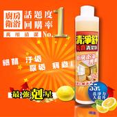 《清淨舒》芳香清潔劑(2入) $111