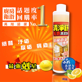 《清淨舒》芳香清潔劑(2入)