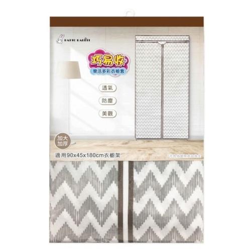 《巧易收》樂活多彩衣櫥套 款式隨機出貨(90*45*180cm)