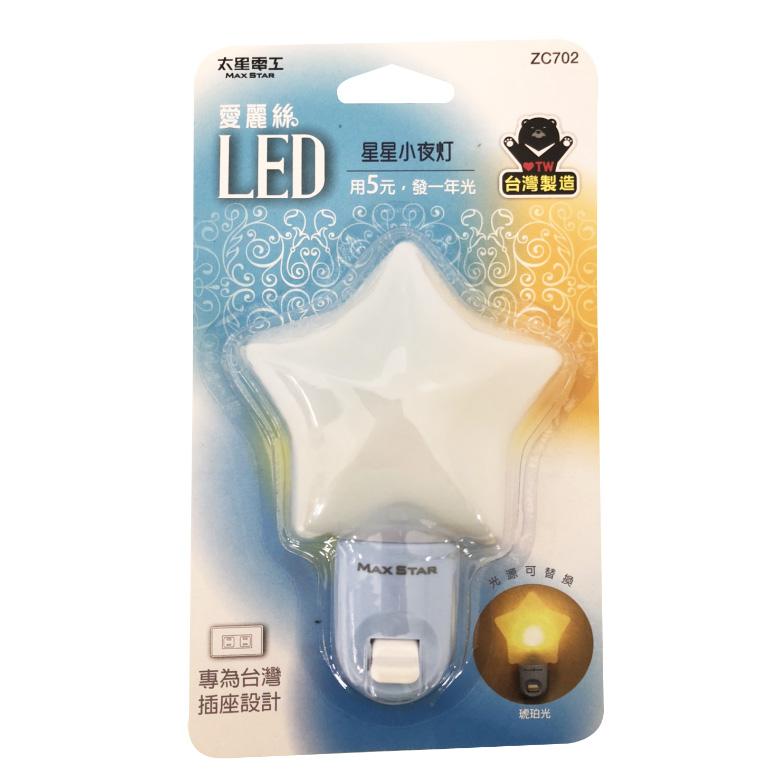 《太星電工》愛麗絲LED星星小夜燈(ZC702)