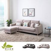 《擇木深耕》和泉L型布沙發-乳膠墊+獨立筒版(兩色可選)(淺咖啡)