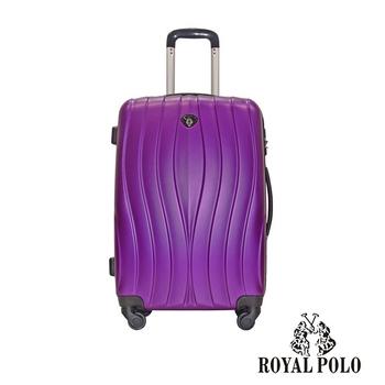 《ROYAL POLO 皇家保羅》【28吋】 凌波微舞ABS硬殼拉鍊箱/行李箱(高貴紫)