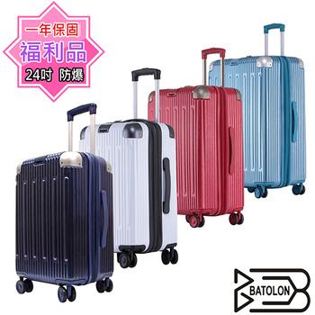 《福利品BATOLON》【24吋】霽月星辰TSA鎖加大防爆PC硬殼箱/行李箱(冰雪藍)