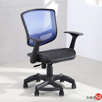 LOGIS 透氣人體工學電腦椅 書桌椅 工作椅 電腦坐椅 全網椅【M98T】(黑)
