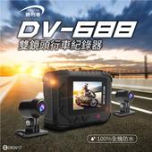 《勝利者》第五代DV688機車防水雙鏡頭行車紀錄器(贈64G)(五代)