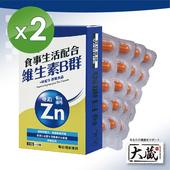 《大藏Okura》全新升級新包裝 維生素B群+鋅配方 *2入組(30+10粒/盒)