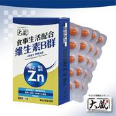 《大藏Okura》全新升級新包裝 維生素B群+鋅配方30+10粒/盒 $299