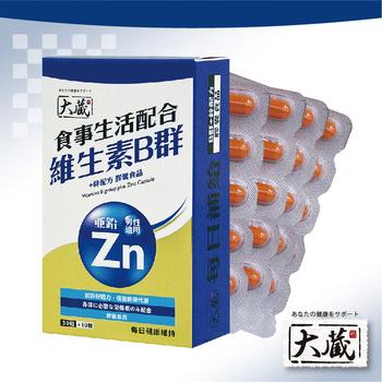 《大藏Okura》全新升級新包裝 維生素B群+鋅配方(30+10粒/盒)