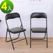 《頂堅》橋牌折疊椅/會議椅/工作椅/餐椅/摺疊椅(全黑色)-4入/組(全黑色)